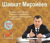 Ш.Мирзиёев